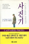 한국 - L'appareil photo